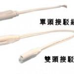 MS T-5纖裝電子牛支架接駁線