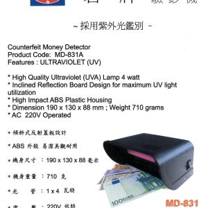 碧牌驗鈔機,採用紫外光鑑別鈔票真偽,無所遁形!